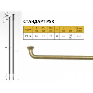 PILLAR Спицы PSR 14, 2,0мм 14GX255 мм, золотистые