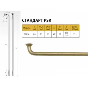 PILLAR Спицы PSR 14, 2,0мм 14GX258 мм, золотистые